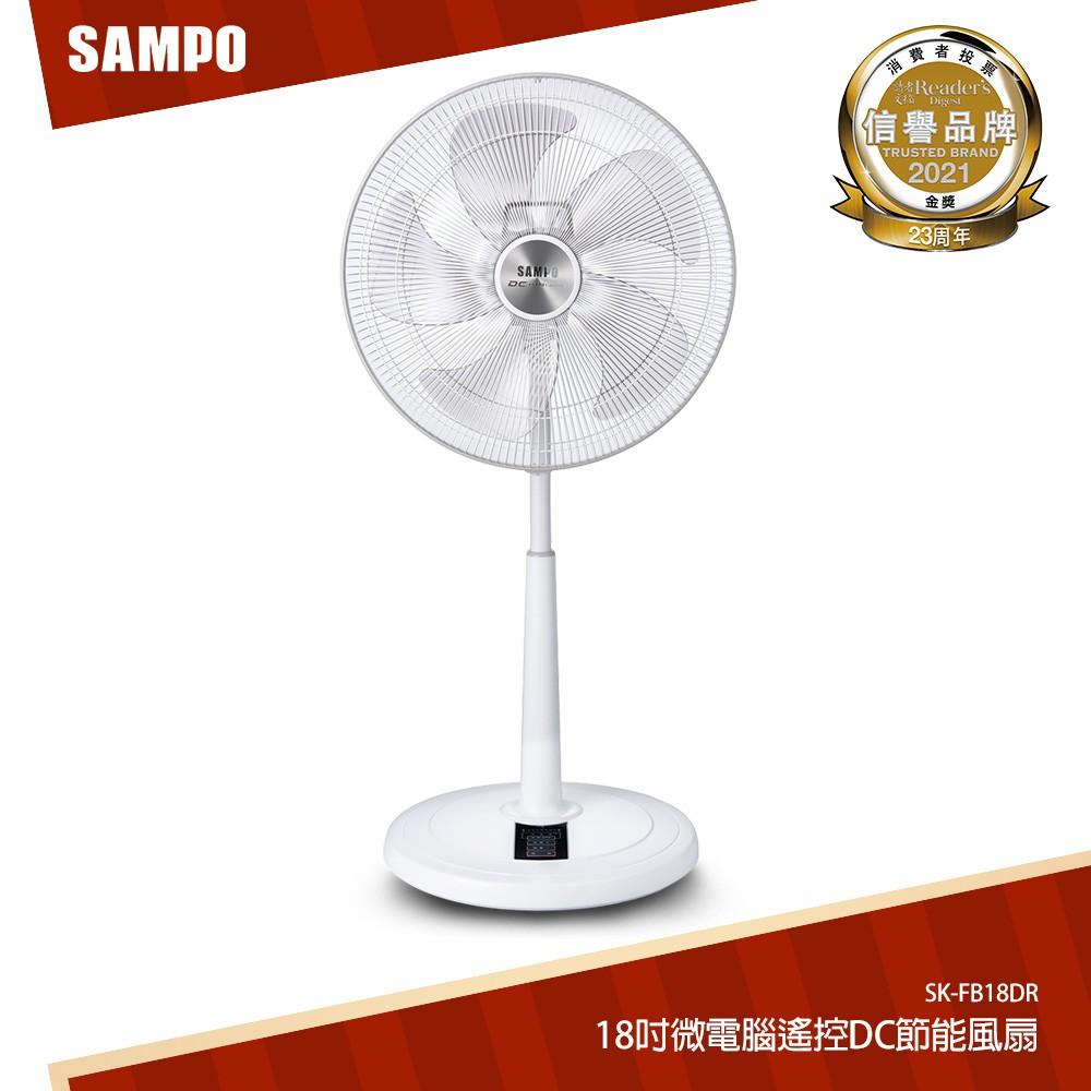 SAMPO聲寶 18吋微電腦遙控DC節能風扇 SK-FB18DR