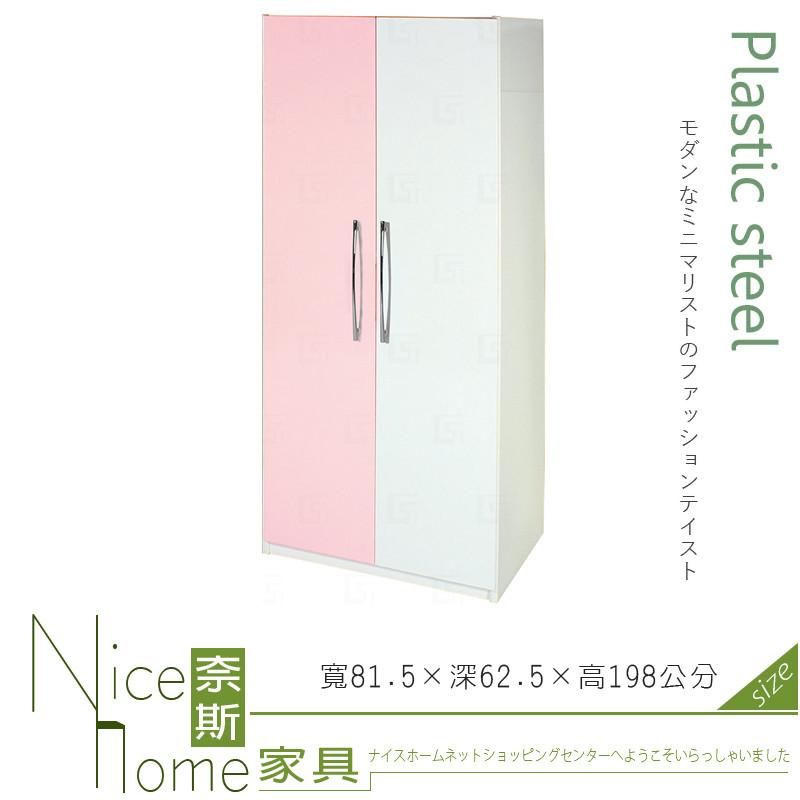 奈斯家具nice024-04-hx (塑鋼材質)2.7尺雙開門衣櫥/衣櫃-粉紅/白色