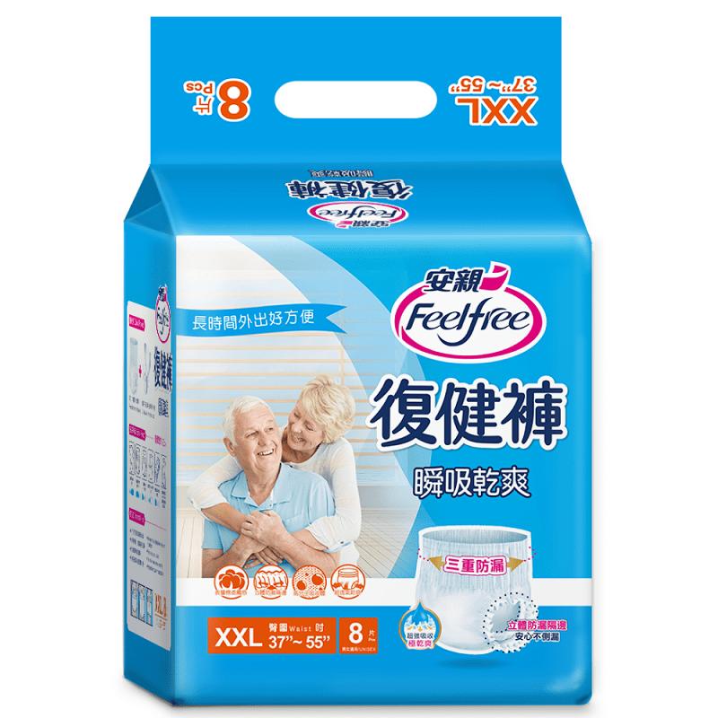 安親瞬吸乾爽復健褲(XXL)8PC