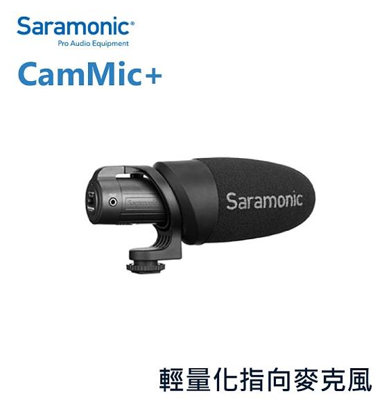【EC數位】Saramonic 楓笛 CamMic+ 麥克風 輕量化 指向性 電容式 外接 小巧輕便 3.5mm 輸出