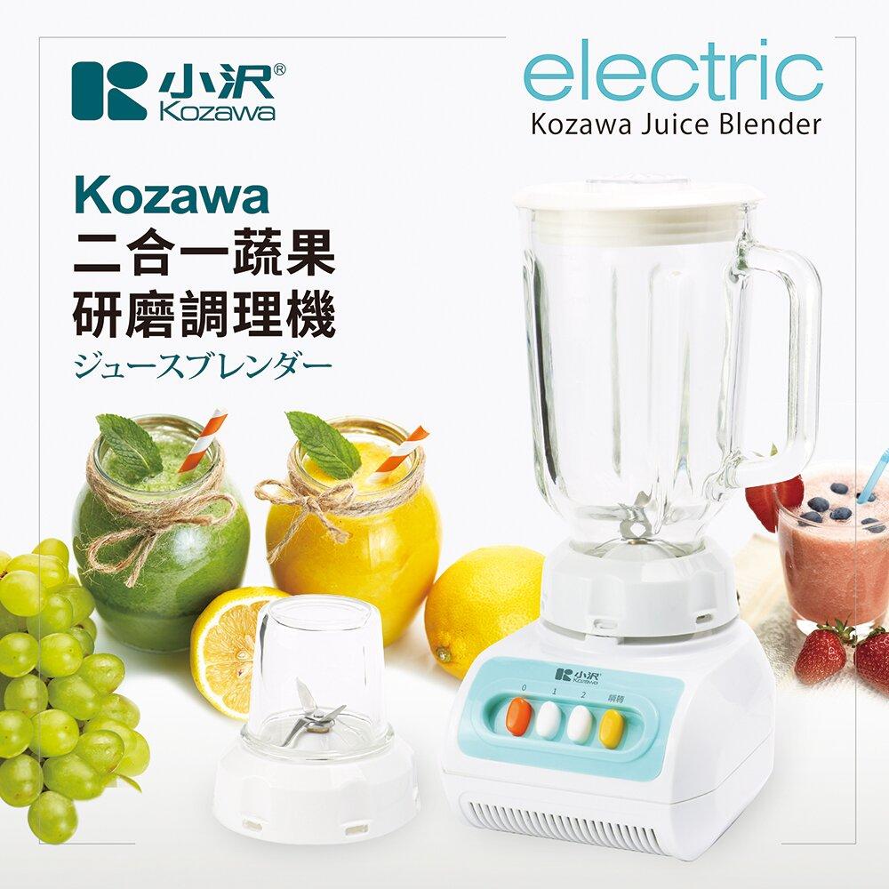 【Kozawa 小澤】二合一蔬果研磨調理果汁機 KW-1500BL
