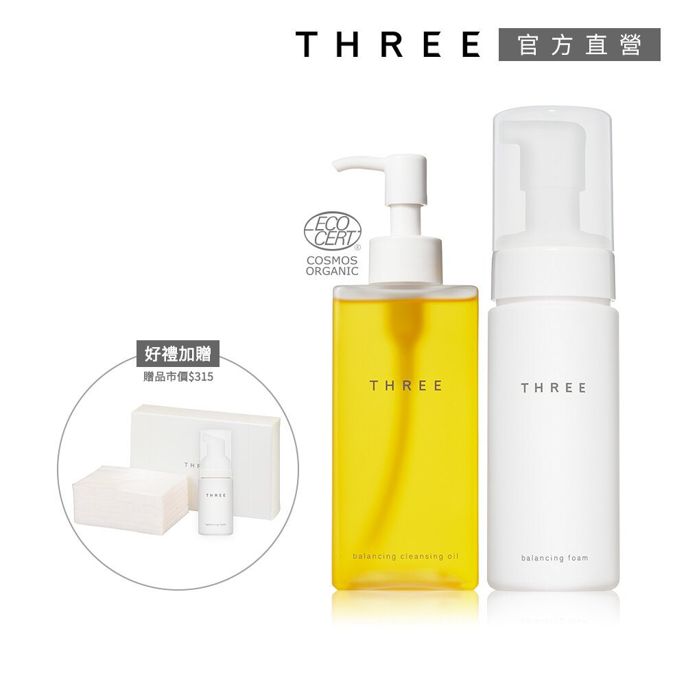 THREE 平衡潔膚洗顏2+2潔淨組