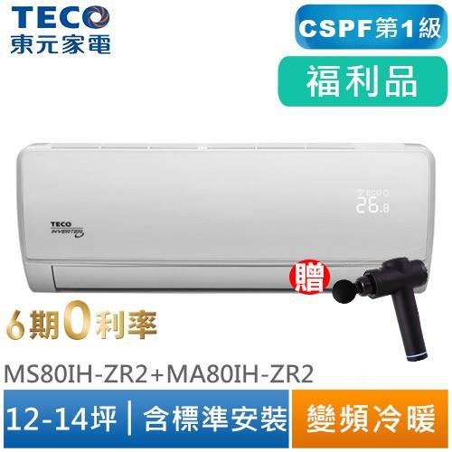 東元TECO12-14坪變頻冷暖空調 MS80IH-ZR2+MA80IH-ZR2 含基本安裝[福利品][領卷95折]