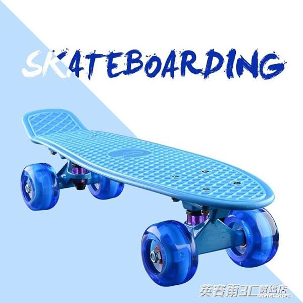 四輪滑板代步初學者香蕉板成年兒童6-12歲單翹大小魚板專業滑板車 伊衫風尚