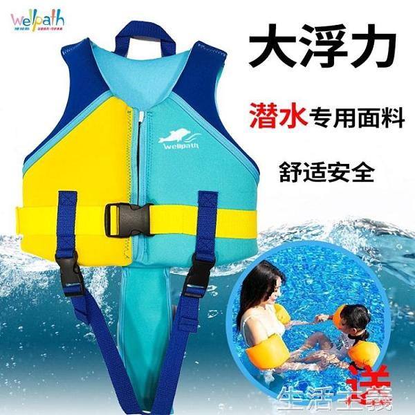 救生衣 維帕斯兒童救生衣馬甲專業背心男女寶寶小孩學游泳泡沫裝備大浮力 生活主義