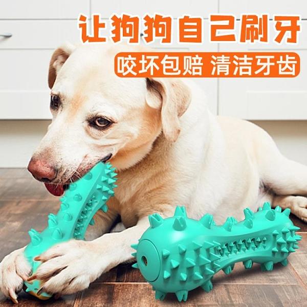 狗狗磨牙棒 狗狗玩具磨牙棒耐咬解悶神器中大型犬發聲球咬膠金毛大狗寵物用品 夢藝家