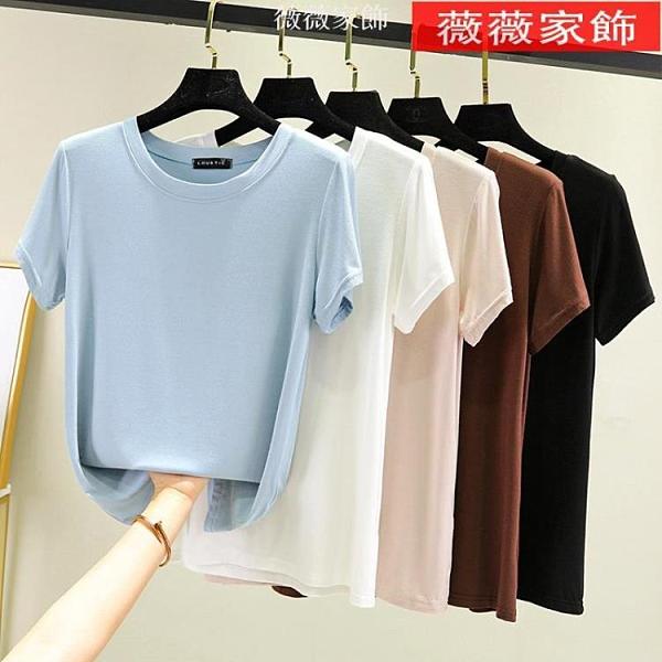 素色T恤 莫代爾短袖t恤女夏2021年新款圓領寬鬆大碼內搭韓版純色百搭上衣 薇薇