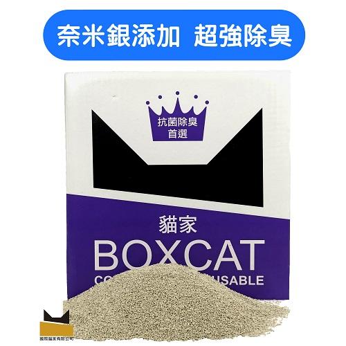 【Ag+銀添加,頂級除臭力】貓家紫標 奈米銀粒子除臭貓砂 貓屋精裝組11KG