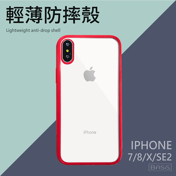 當日出貨 輕薄防摔殼 iPhone8 plus iPhone7 plus 手機殼 i7+ i8+保護殼 空壓殼
