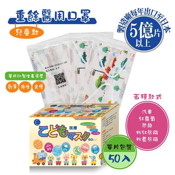 重餘醫用口罩(未滅菌)50入-兒童(汽車) 【康是美】
