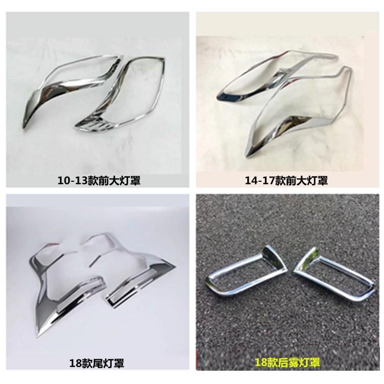 專用於10-19款Toyota豐田 普拉多前后霧燈罩 霸道大燈眉尾燈罩裝飾條改裝w63c5ebb18