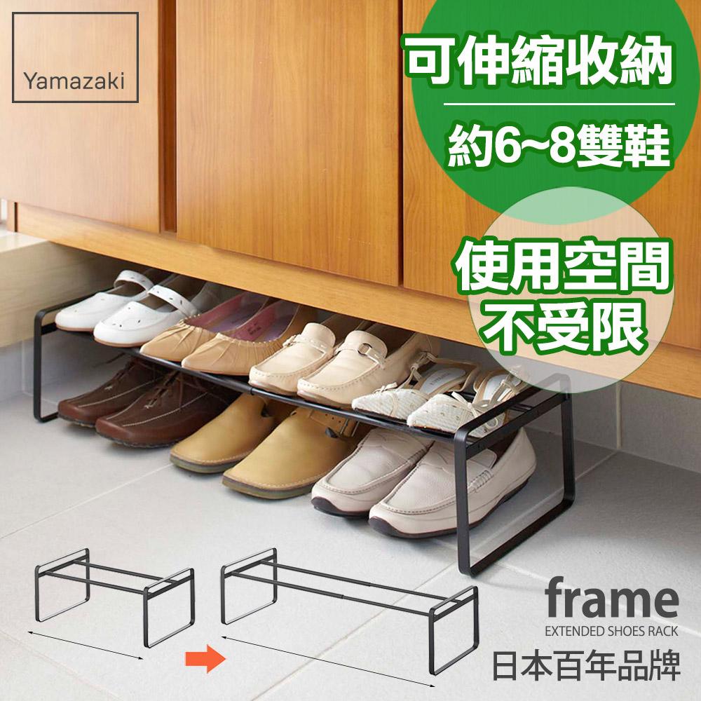 frame都會簡約伸縮式鞋架(黑)/限時8折/滿兩千折200/滿四千折400/滿八千折1000
