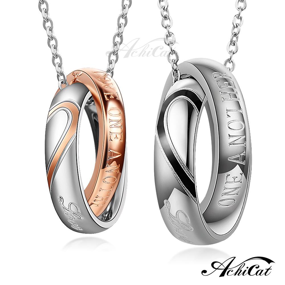 AchiCat 情侶項鍊 白鋼項鍊 甜蜜戀情 雙圈項鍊 愛心項鍊 對鍊 送刻字 單個價格 情人節禮 C3071