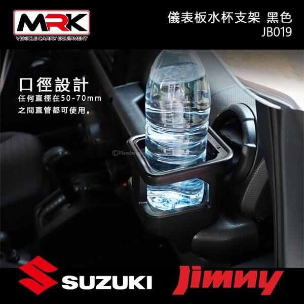 ||MRK|| JIMNY 儀表板水杯支架 / 黑色 / JIMNY JB74 JB019 水杯架 置杯架 杯架