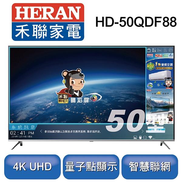 HERAN禾聯 4K量子點HERTV智慧聯網液晶+視訊盒 HD-50QDF88 送基本安裝