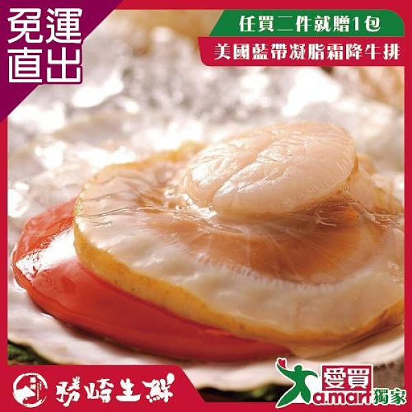 勝崎生鮮 極鮮半殼扇貝3包組 (325公克±10%/1包)【免運直出】