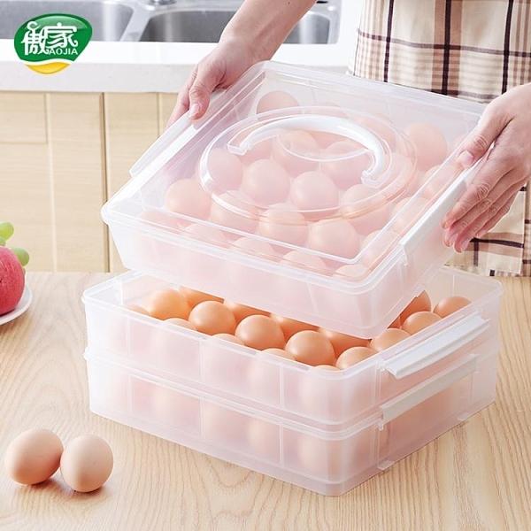收納盒 雞蛋盒裝雞蛋的包裝盒冰箱保鮮收納盒廚房塑膠家用手提雞蛋