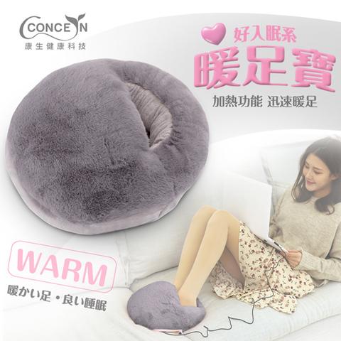 *Concern康生 好入眠系暖足寶暖腳溫熱枕-灰