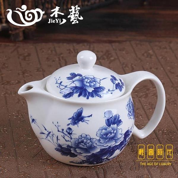 陶瓷茶壺大號單壺功夫茶具耐熱沖茶器家用小山水青花瓷【輕奢時代】