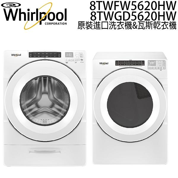 送商品卡【Whirlpool惠而浦】17kg滾筒洗衣機&16kg瓦斯型乾衣機 8TWFW5620HW & 8TWGD5620HW