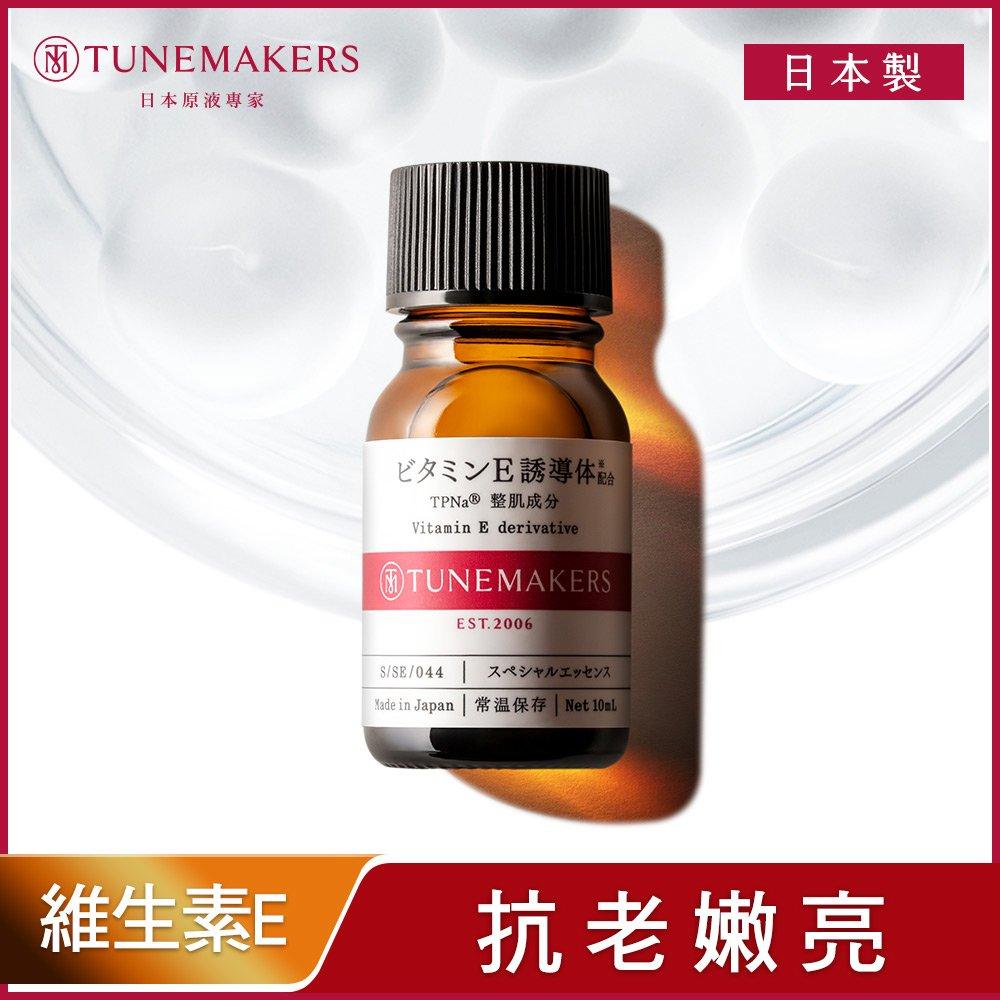 TUNEMAKERS 維生素E原液 10mL