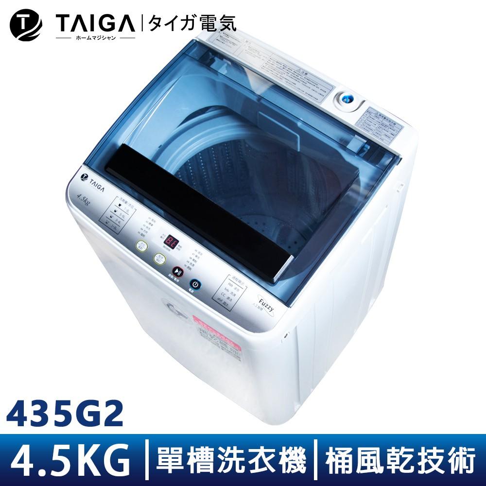 【日本TAIGA】4.5kg全自動迷你單槽洗衣機(福利品) 通過BSMI商標局認證 字號T34785 單槽 洗衣機