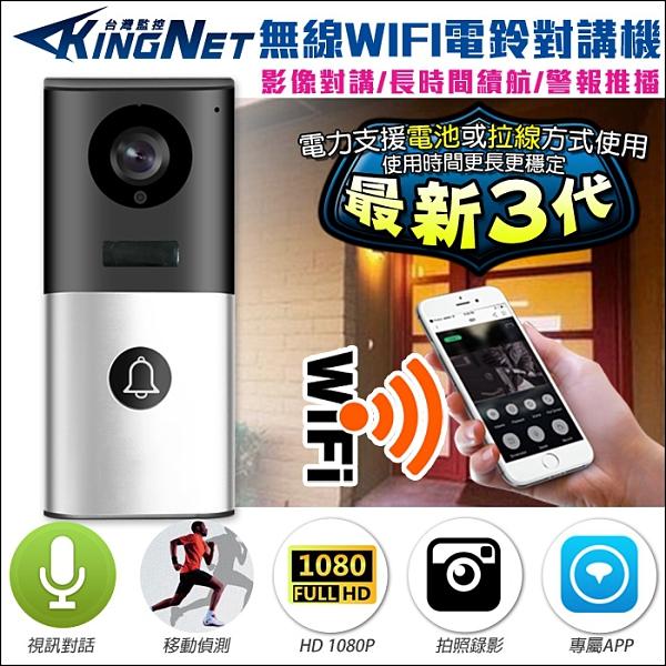 門鈴 電鈴 無線門口機 WIFI手機遠端監看 1080P 高清夜視 免施工好安裝 住家 台灣安防