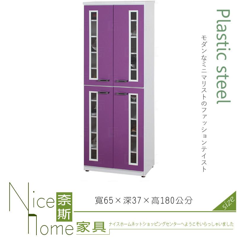 奈斯家具nice118-07-hx (塑鋼材質)2.1高6尺四門鞋櫃-紫/白色