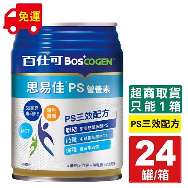 百仕可 BOSCOGEN 思易佳PS 營養素 24罐 專品藥局【2009394】