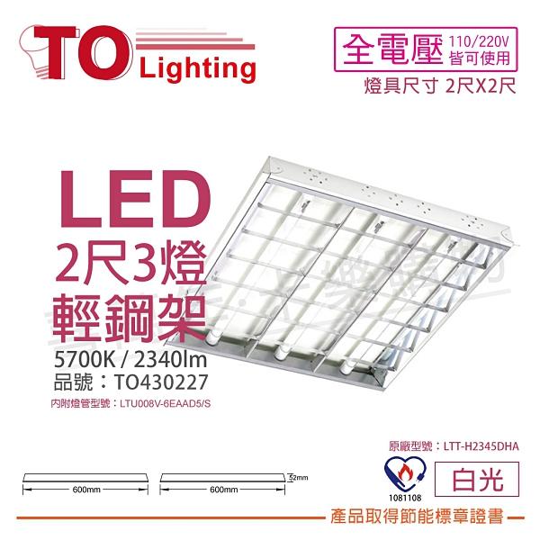 TOA東亞 LTT-H2345DHA LED 6.5W 5700K 白光 全電壓 2尺3燈 T-BAR輕鋼架 節能燈具 _ TO430227
