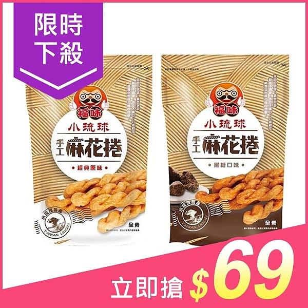 小琉球福味 手工麻花捲(200g) 多種口味可選【小三美日】$79