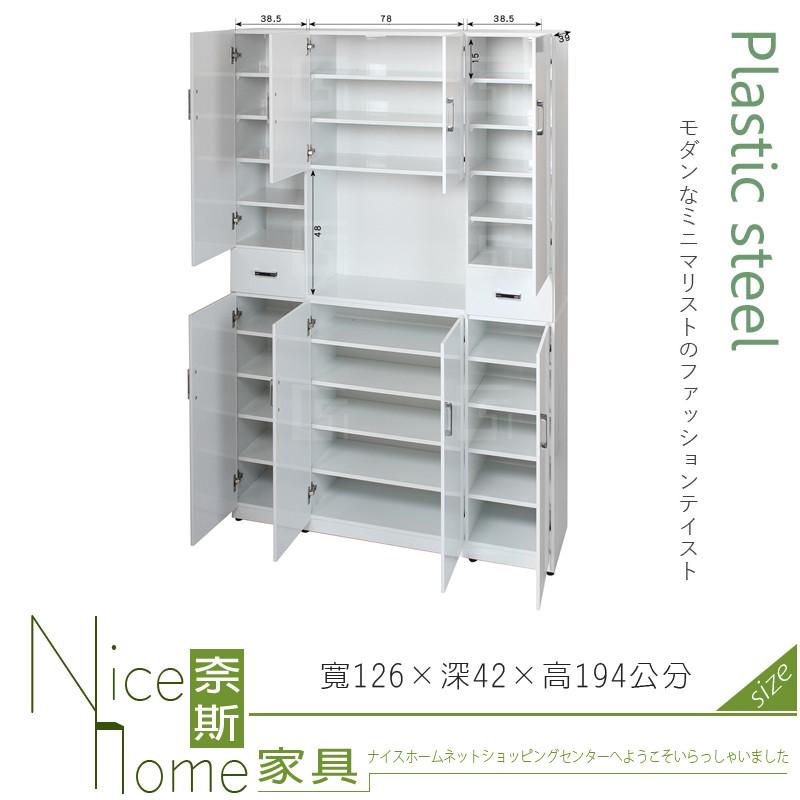 奈斯家具nice140-04-hx (塑鋼材質)4.2尺隔間櫃/鞋櫃/上+下-白色