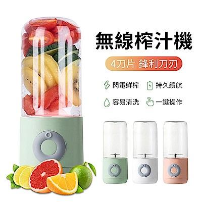 ANTIAN 迷你全自動榨果汁機 USB充電式榨汁機 無線電動家用水果榨汁機 戶外便攜隨身杯 果汁杯