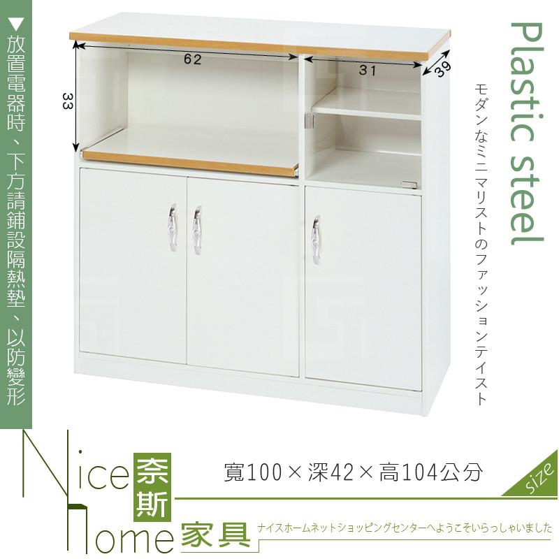 奈斯家具nice156-07-hx (塑鋼材質)3.3尺電器櫃-白色