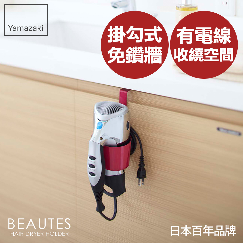 Beaute's吹風機掛架(紅)/限時8折/滿兩千折200/滿四千折400/滿八千折1000