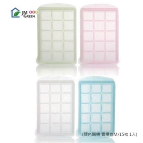 顏色隨機出貨 JM Green新鮮凍副食品冷凍儲存分裝盒15G-M(15格)