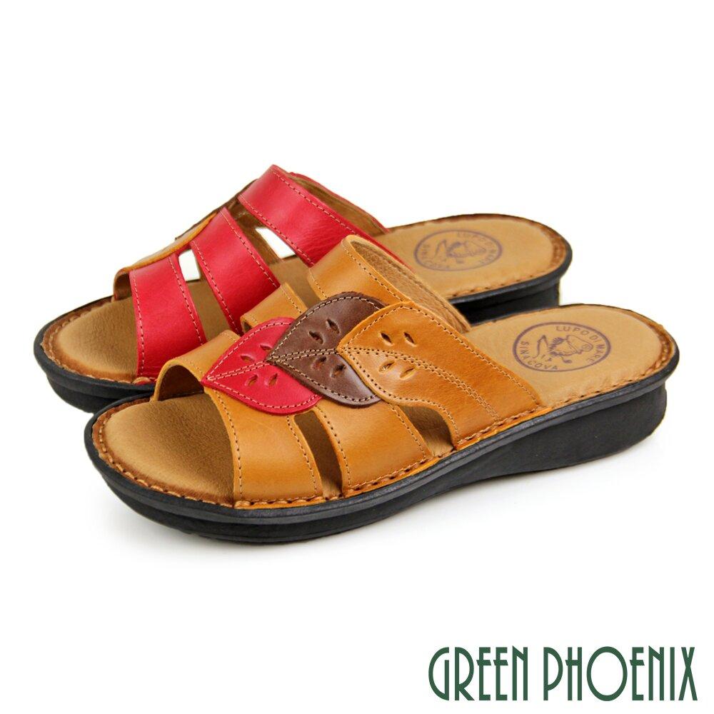 【GREEN PHOENIX】三色葉鏤空全真皮舒適小坡跟厚底拖鞋U25-23198