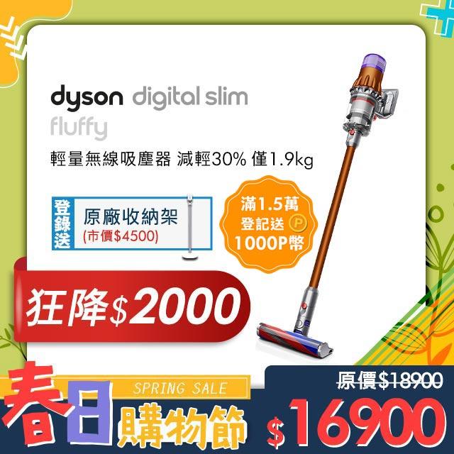 Dyson SV18 Digital Slim Fluffy 無線吸塵器(銅色)