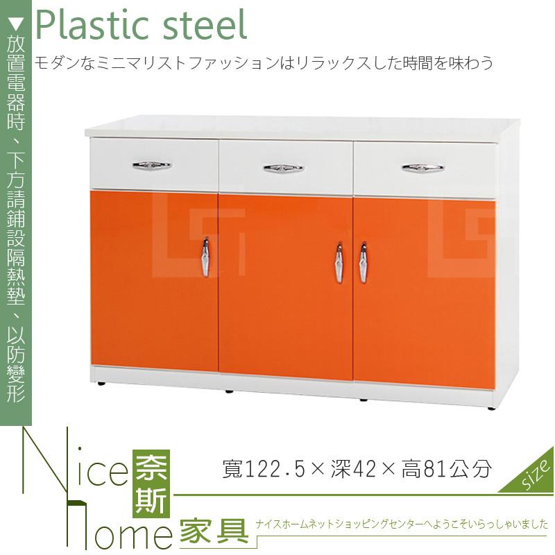 奈斯家具nice153-05-hx (塑鋼材質)4尺碗盤櫃/電器櫃-桔/白色