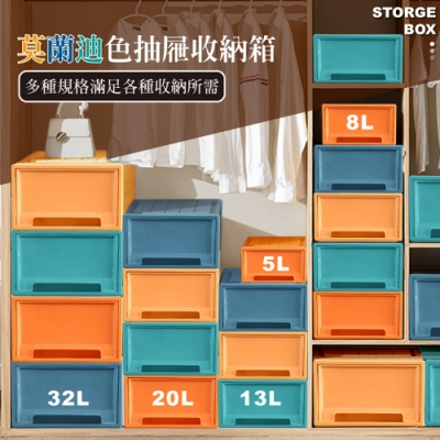 ANDYMAY2莫蘭迪精質抽屜收納箱8L+20L(2組4入)