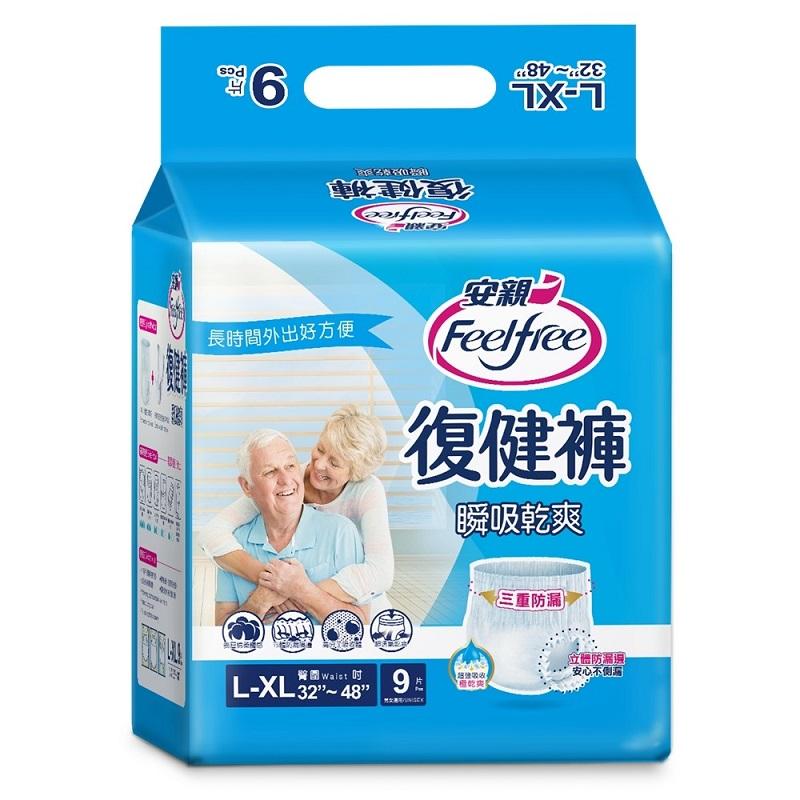 安親瞬吸乾爽復健褲(L-XL)9PC
