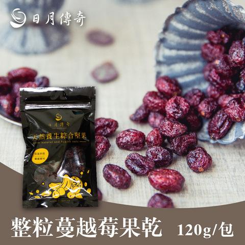 *日月傳奇整粒蔓越莓果乾120g(隨手包)