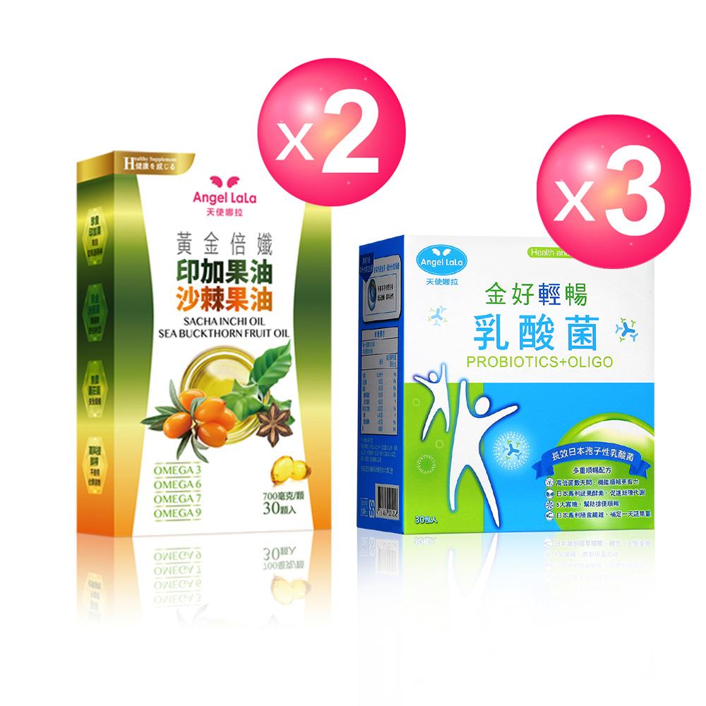 【超值禮袋組】黃金倍孅印加果油+沙棘果油2盒+金好輕暢乳酸菌3盒