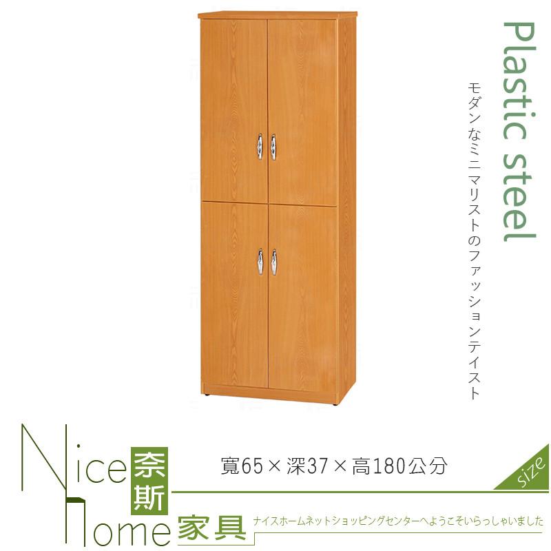 奈斯家具nice120-01-hx (塑鋼材質)2.1高6尺四門鞋櫃-木紋色