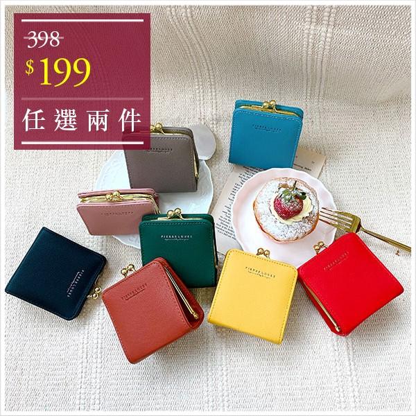 天藍小舖-質感硬殼珠釦零錢包-共8色-$150【A09090332】