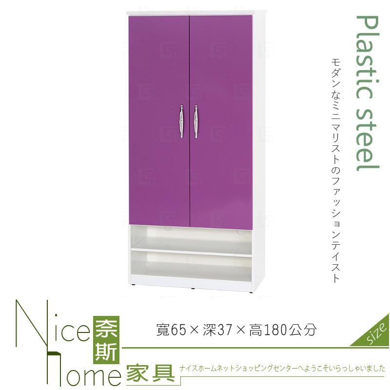 奈斯家具nice124-03-hx (塑鋼材質)2.1高6尺雙門下開放鞋櫃-紫/白色