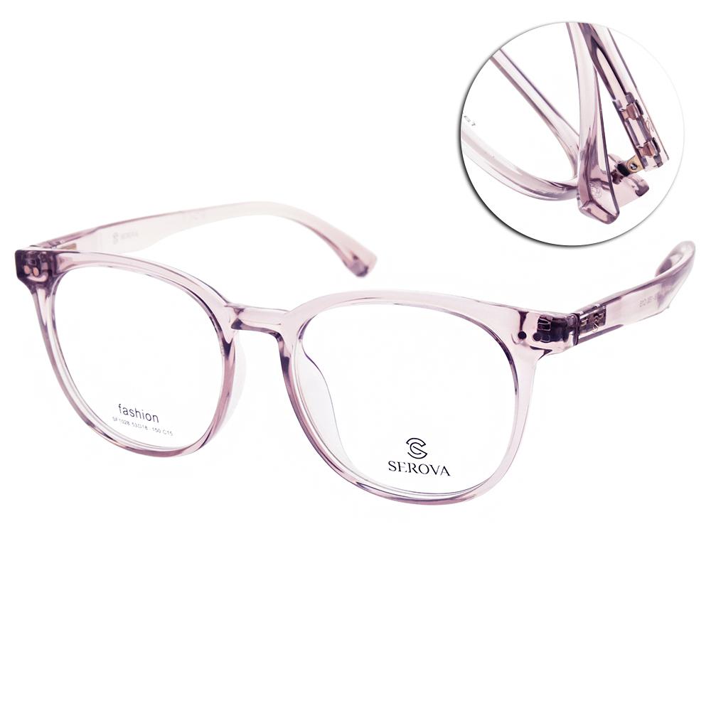 SEROVA光學眼鏡 方框款(透紫)#SF1028 C15
