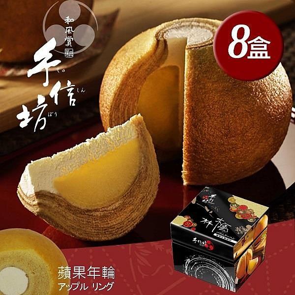 【南紡購物中心】預購【手信坊】蘋果年輪蛋糕禮盒(8盒/箱)
