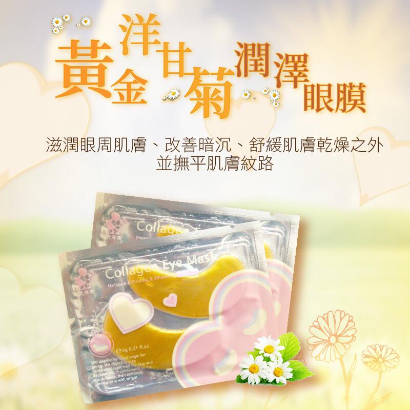 依洛嘉熱銷推薦 黃金洋甘菊潤澤眼膜6g/片