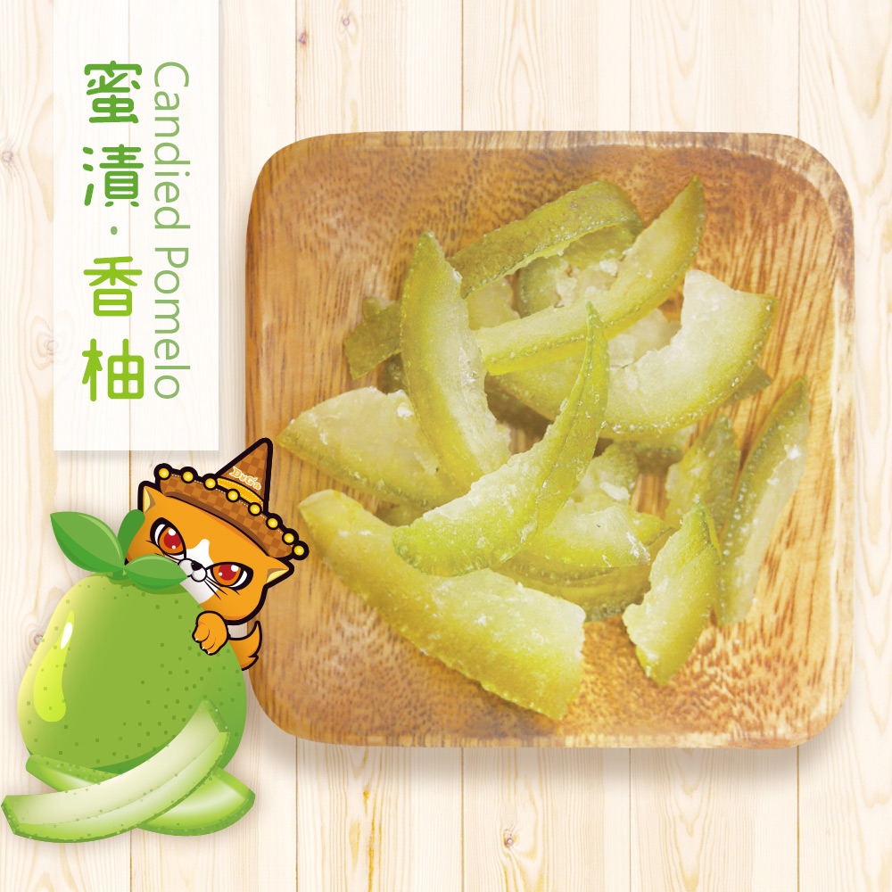 香酥果乾系列★蜜漬香柚(全素)
